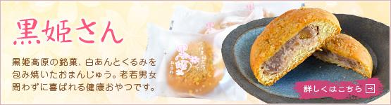 黒姫さん|黒姫高原の銘菓、白あんとくるみを包み焼いたおまんじゅう。 老若男女問わずに喜ばれる健康おやつです。