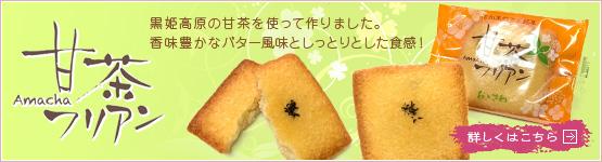 甘茶フリアン|黒姫高原の甘茶を使って作りました。 香味豊かなバター風味としっとりとした食感!