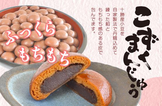 こずくまんじゅう|十勝産小豆を自家製法で丹精込めて練った 餡ともちもち感のある皮で包んでます。